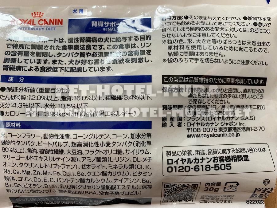 「腎臓サポート」(セレクション無し)の試供品パッケージ裏面の写真