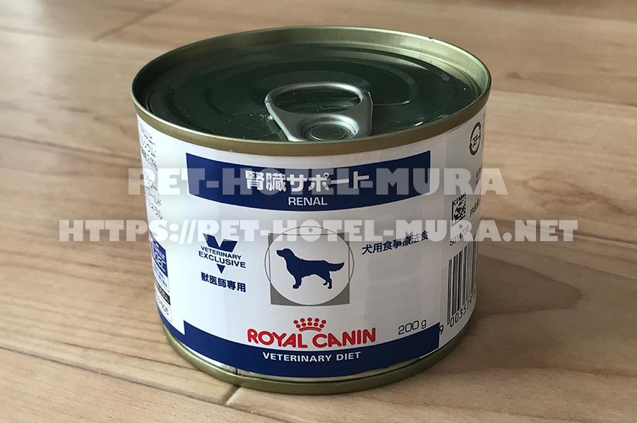 ロイヤルカナン「腎臓サポート」ウェット缶を愛犬にあげてみたレビュー
