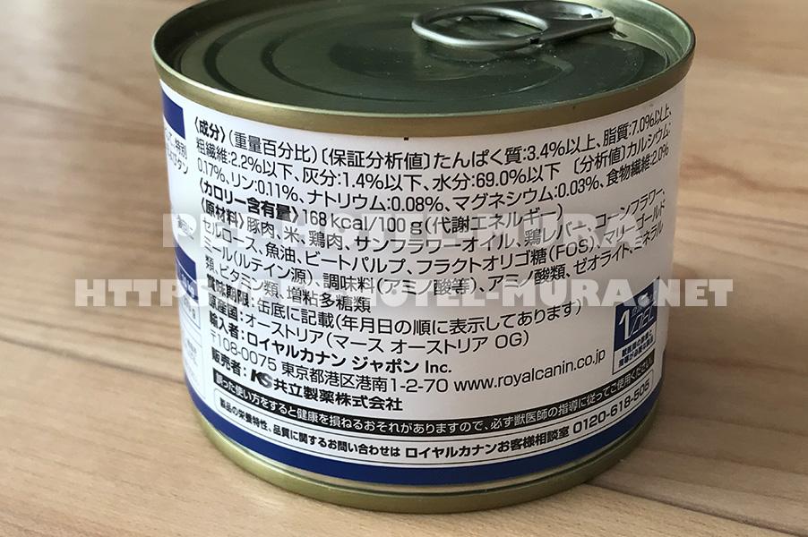 ロイヤルカナン「腎臓サポート」ウェット缶の成分と原材料