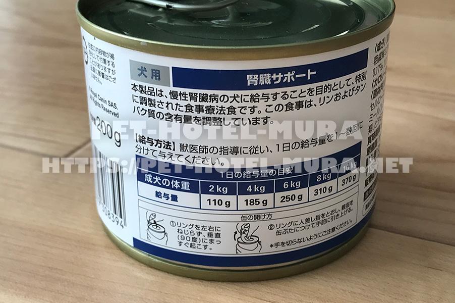 ロイヤルカナン「腎臓サポート」ウェット缶の1日の給与量