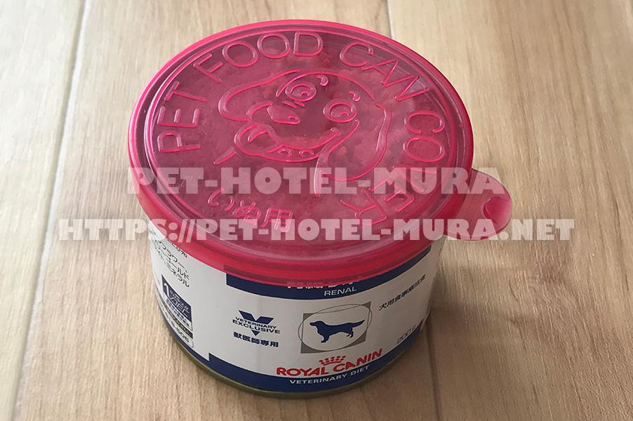 ロイヤルカナン「腎臓サポート」ウェット缶にぴったりの蓋