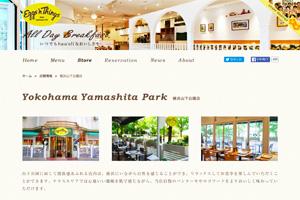 エッグスシングス横浜山下公園店